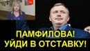 Сама снимайся Кандидат от КПРФ жестко ответил Памфиловой на совет снять свою кандидатуру