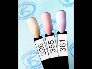 💅💗✨Трёхфазные каучуковые гель-лаки ~Gel Color BAL~, 11 ml, тона: 326, 355, 361.