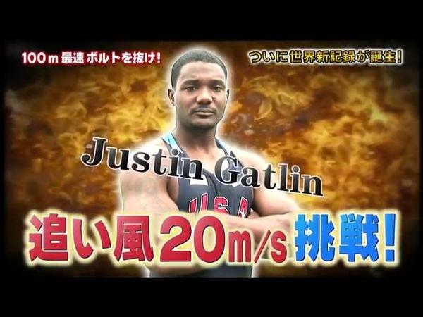Justin Gatlin runs 9.64 and 9.45 (wind20.0m/s) 100m -Japanese TV Program