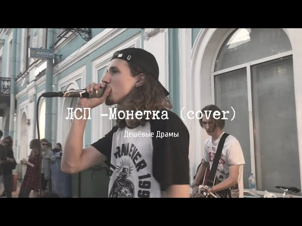 Дешёвые Драмы - Монетка [ЛСП, Рома Англичанин] (cover)