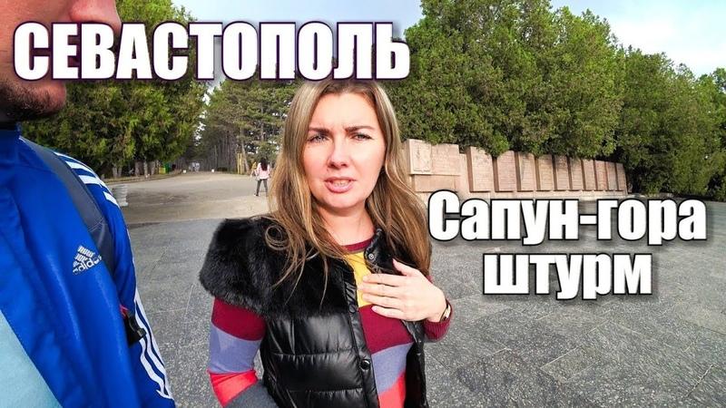 Кровавая битва за Севастополь Сапун Гора Музей под открытым небом Крым