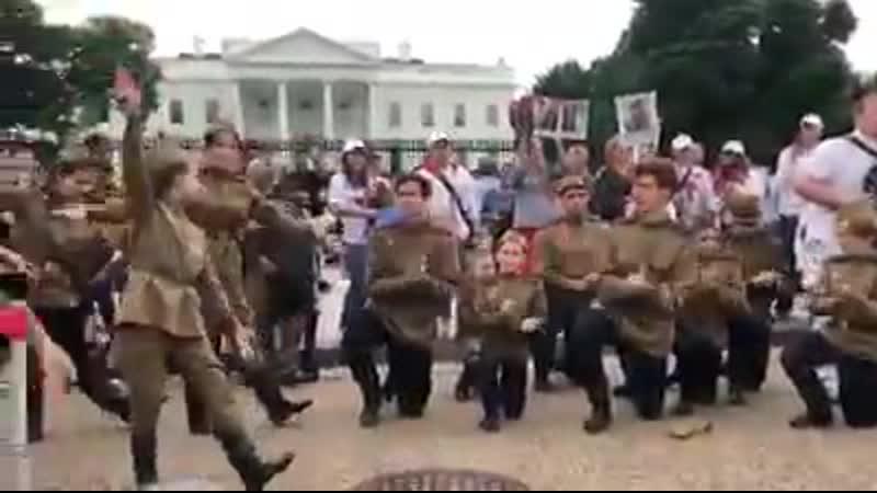 Танец на фоне Рейхстага А нет извините это Белый дом