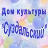 """Дом культуры """"Суздальский"""" Санкт-Петербург"""