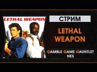 Gamble Game Gauntlet (GGG) - Стрим №1 - NES - Lethal Weapon