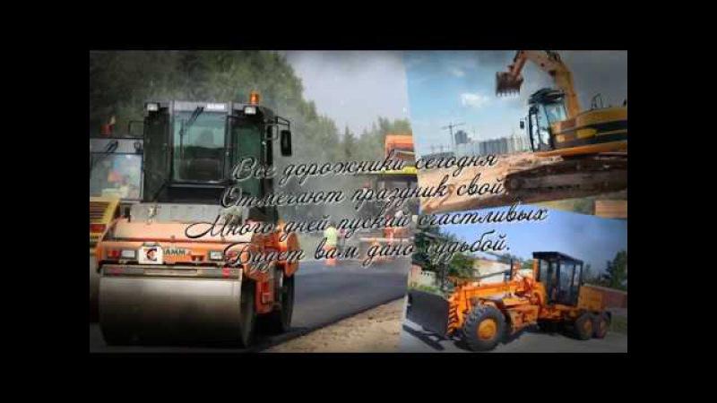 С Днем дорожника! День работников дорожного хозяйства! 21 октября!