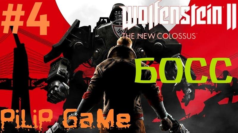Wolfenstein II: The New Colossus ПЕРВЫЙ БОСС, УБИЙСТВА И РАЗРУШЕНИЯ 4