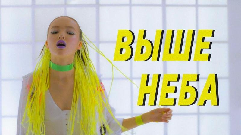 Арина Данилова - Выше неба (Official Video)