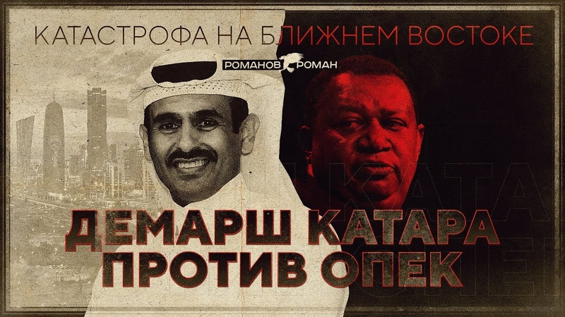 Катастрофа на Ближнем Востоке Демарш Катара против ОПЕК Роман Романов