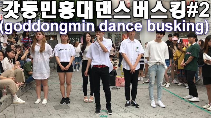 [20180617]dance busking,갓동민 첫 홍대공연.뉴페이스 멤버소개2(goddongmin)황동민