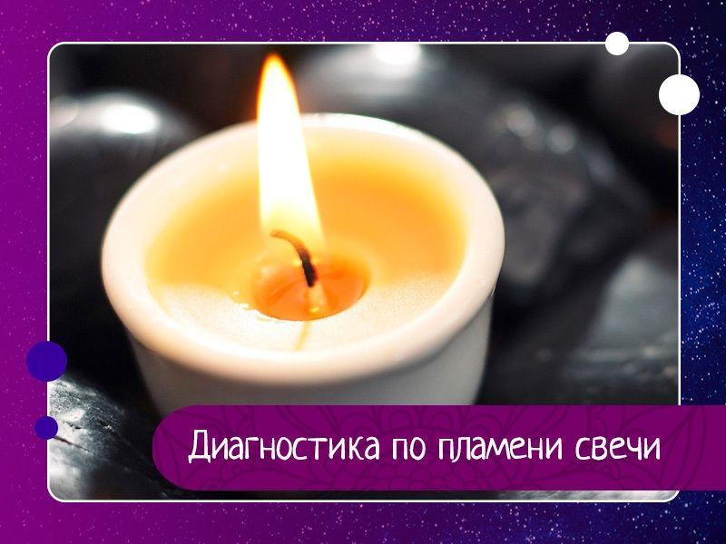 1. Если в жизни человека все в порядке, поставленная им свеча горит ровным высок...