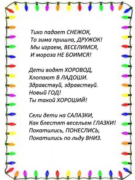 большие стихи к новому году