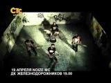 СТС-Курск. Большая афиша. 16 апреля 2013