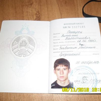 Виталий Малёк, 2 июня 1994, Гродно, id112261122
