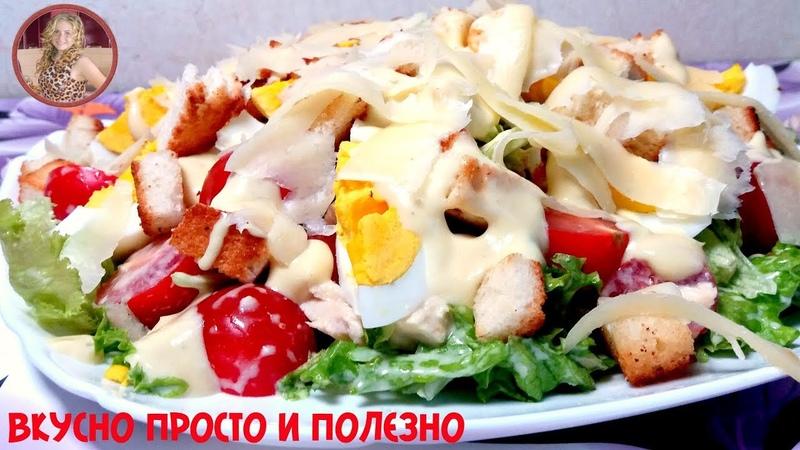 Салат Цезарь - Самый Простой и Не Дорогой Рецепт в Домашних Условиях. Caesar salad