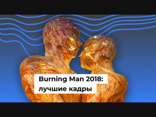 Burning man 2018: лучшие кадры