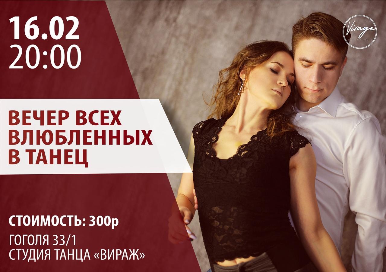Афиша Новосибирск Хастл в Новосибирске