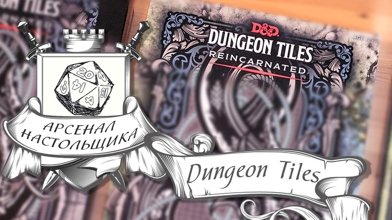 Арсенал Настольщика 04 Dungeon Tiles Reincarnated