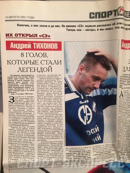 Материал из номера на десятилетие «СЭ» о 8 голах Андрея Тихонова