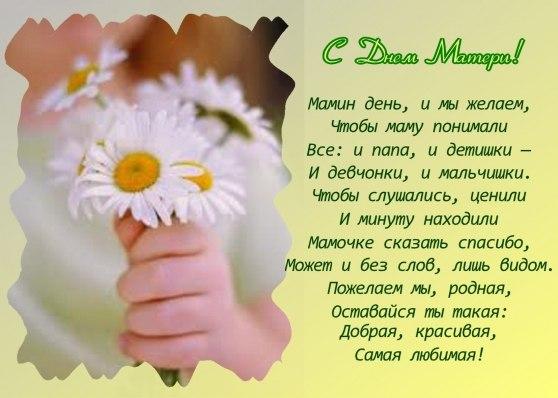 🌺🌺🌺 С днём Матери! День матери - международный праздник в честь матерей.В России день Матери отмечается в последнее воскресенье ноября.  Когда взрослеем мы с годами, Когда становимся умней, Всё чаще мы грустим о маме, Всё больше думаем о ней.