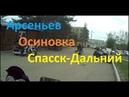 Большая покатушка Арсеньев Осиновка Спасск