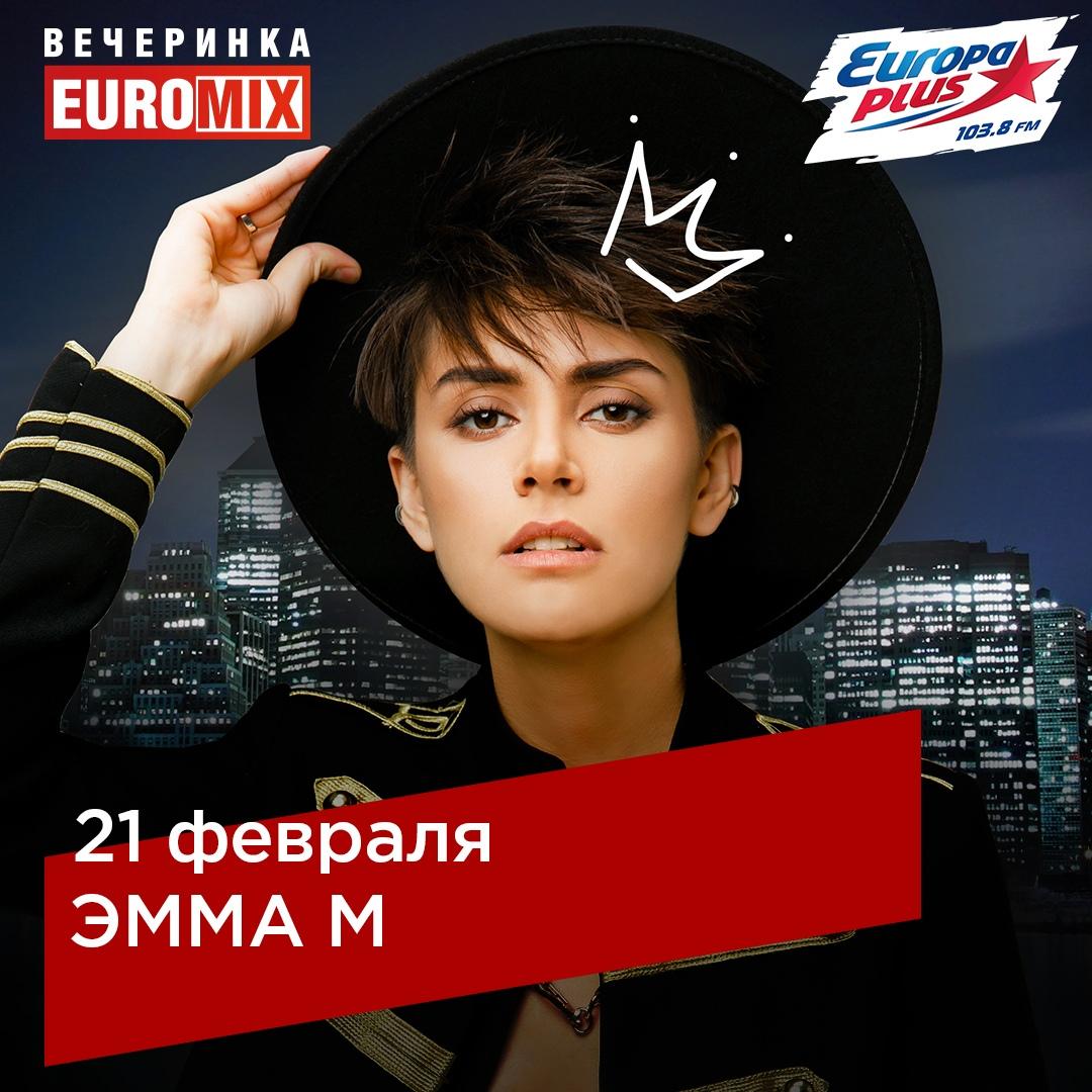 Афиша Красноярск Эмма М, 21 февраля в «Максимилианс» Красноярск