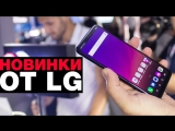 Презентация новых смартфонов LG: G7, G7 ThinQ, V30+, Q7, Q7+, Q Stylus+