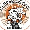 МЯУДОДЫР (группа товаров для животных) Вологда