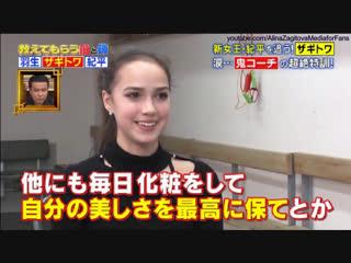 Alina zagitova 2018.12.11 japanese tbs tv show