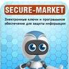 Secure-Market | Защита информации простым языком