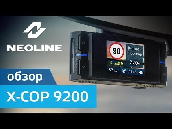 Обзор NEOLINE X COP 9200