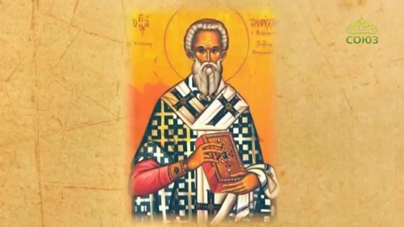 26 июня Свт Трифиллий еп Левкусии Кипрской ок 370 Церковный календарь 2018