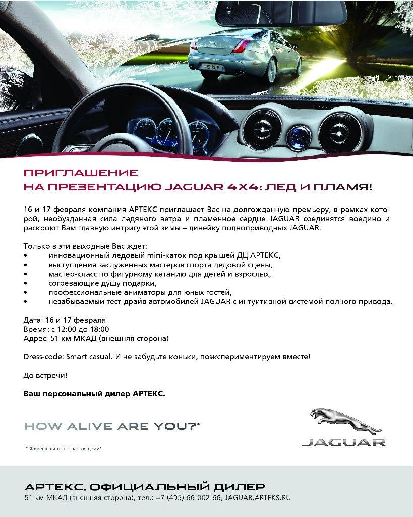 Jaguar Land Rover invitation