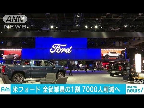 米フォード 全世界の従業員の1割 7000人を削減へ(19/05/21)