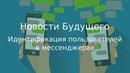 Идентификация пользователей в мессенджерах - Новости Будущего Советское Телевидение