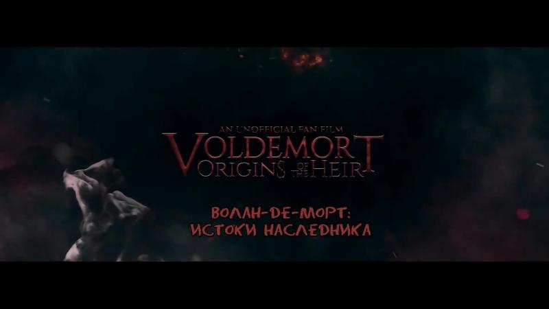Voldemort: Origins of the Heir / Волан-де-Морт: Истоки Наследника | Silv, Hekomi, Anzen, Dejz Sharon (MVO) [AniLibria.Tv]