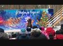 Открытие зимнего сезона 2019 г Парк 50 лет ВЛКСМ Ульяновск Татьяна Гросс