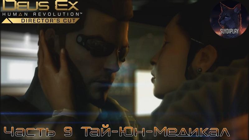Deus Ex Human Revolution Director's Cut Прохождение часть 9 Тай-Юн-Медикал