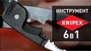 Обзор Электромонтажные клещи KNIPEX 6 в 1 1392200