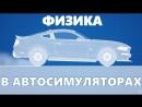 Физика в гоночных играх и автосимуляторах BMIRussian