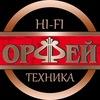 ОРФЕЙ салон Hi-Fi техники в Севастополе