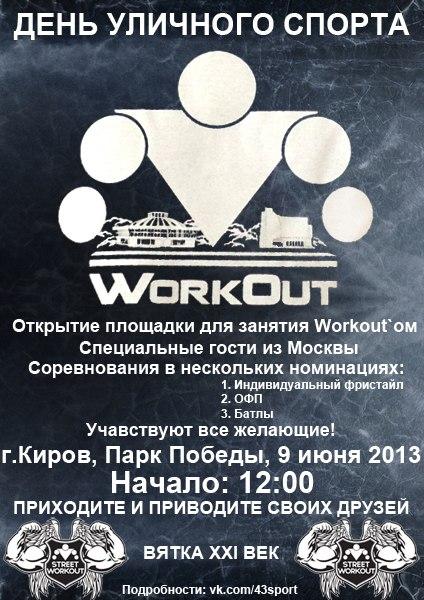 День уличного спорта в Кирове!