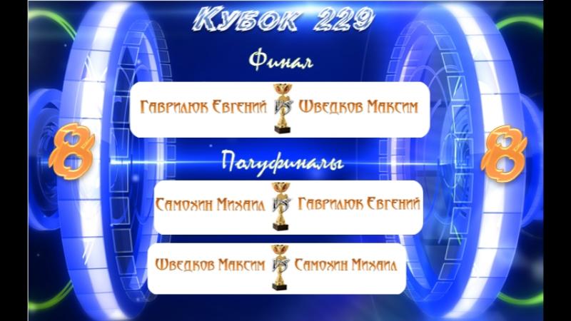 КУБОК - 229. Полуфиналы и Финал. Обзор