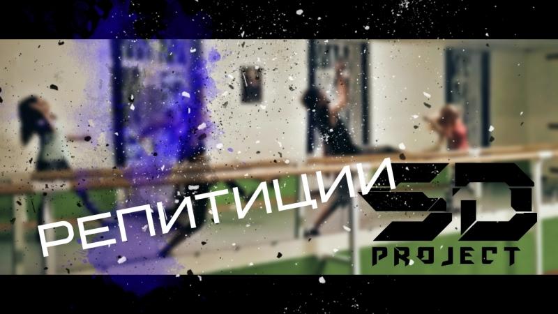 SD PROJECT - репитиции