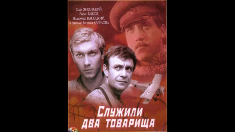 Служили два товарища ( СССР 1968 год ) FullHD