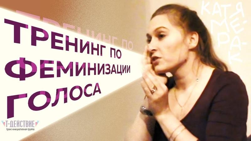 Феминизация голоса для трансгендерных людей с Катей Мерак - Тренинг!
