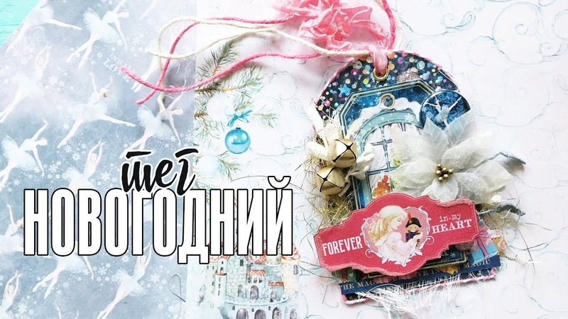 Скрапбукинг мастер-класс: новогодний тег Щелкунчик с бумагой BeeShabby / Nutcracker inspiration