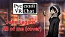 Русский VR Chat Певец - Новый вокалоид Лучшая музыкальная нарезка