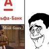АЛЬФА БАНК!