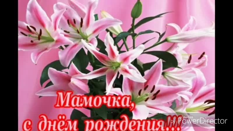 Мамочка,_с_Днем_рождения!_HD.mp4