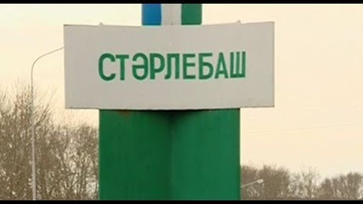 Халкым минем - Стәрлебаш, Башкортстан 2017